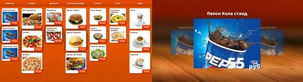 menu-board copy